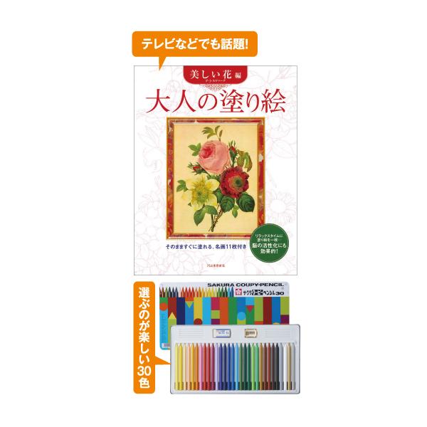 大人の塗り絵セット美しい花編 ごまの通販専門店オニザキ公式ショップ