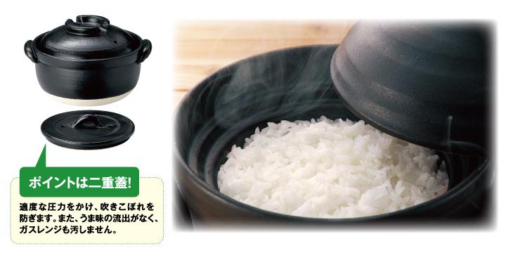 ふっくらご飯鍋