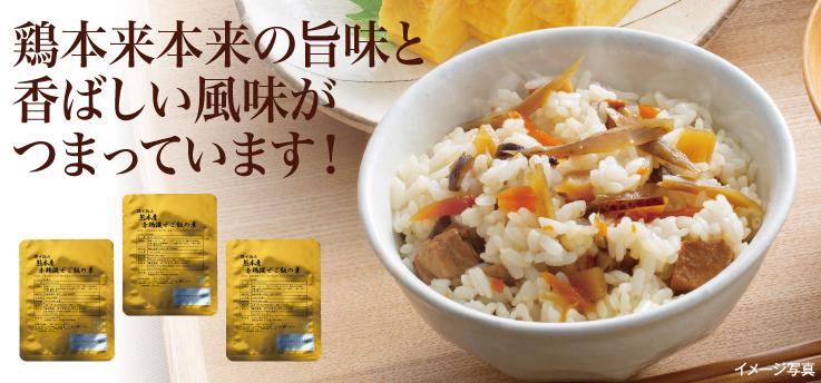 赤鶏混ぜご飯の素