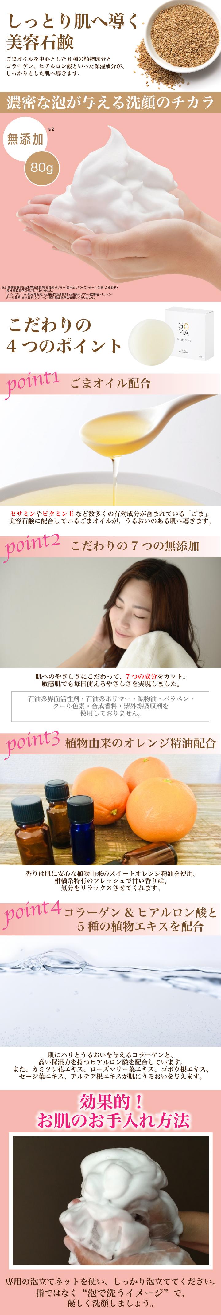 美容石鹸1